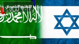 كتاب إسرائيليون: ارتياح للتقارب مع الرياض والعلاقة لم تعد سراً