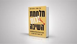 حرب حق العودة: المعركة على قضية اللاجئين الفلسطينيين، وكيفية انتصار إسرائيل فيها